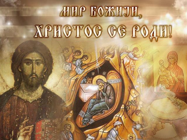 Hristos se rodi! N_24446